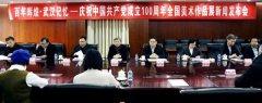 """<b>""""百年辉煌·武汉记忆——庆祝中国共产党成立100周年全国美术作品展""""新闻发</b>"""