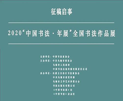 "<b>2020""中国书法·年展""全国书法作品展征稿启事</b>"