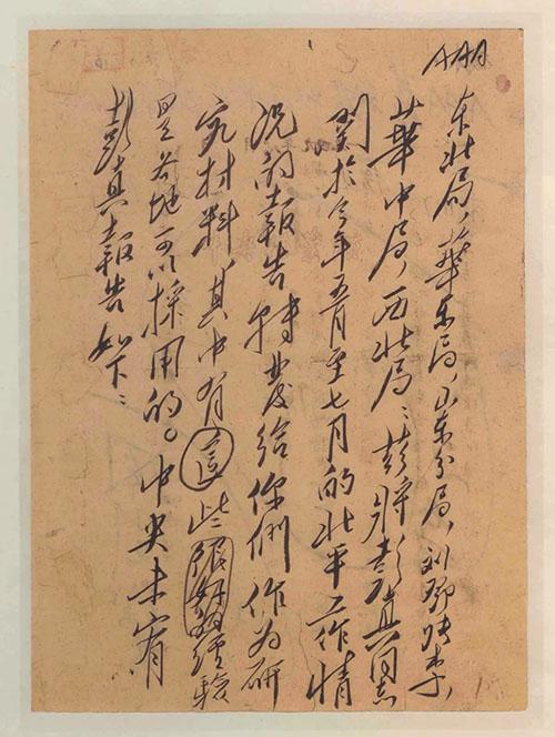 """<b>""""红色电波中的领袖风范:毛泽东同志香山时期发布电报手稿专题展览""""在香山</b>"""