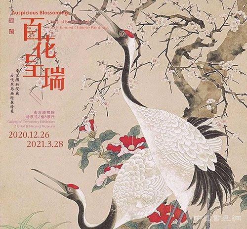 """<b>""""百花呈瑞""""南京博物院展览史上最强花鸟画阵容拉开帷幕</b>"""