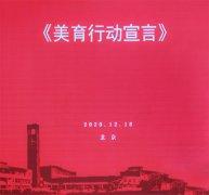 <b>中国美术家协会美术教育委员会发布《美育行动宣言》</b>