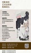 """<b>中国(杭州)艺术品投资收藏论坛探讨后""""疫情时代艺术品市场该如何破圈""""</b>"""