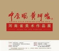 """<b>""""中原风·黄河魂:河南省美术作品展""""在北京中国美术馆开幕</b>"""