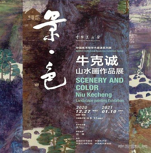 """""""景·色:牛克诚山水画作品展""""将在中国美术馆"""