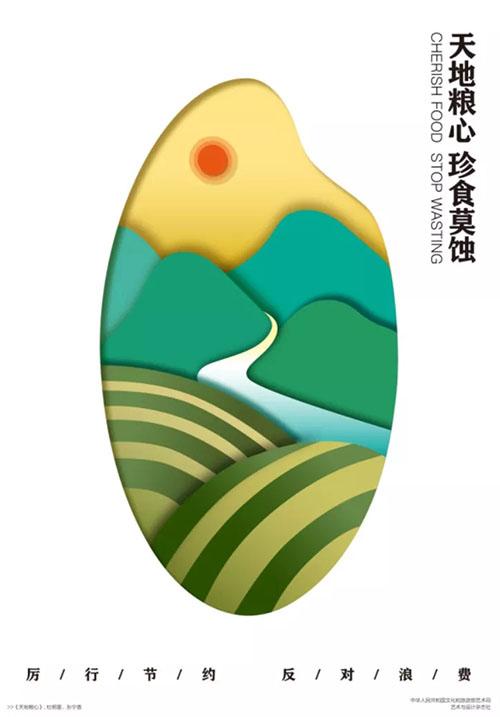 """<b>""""厉行节约 反对浪费""""主题设计公益活动成果发布仪式在京举行</b>"""
