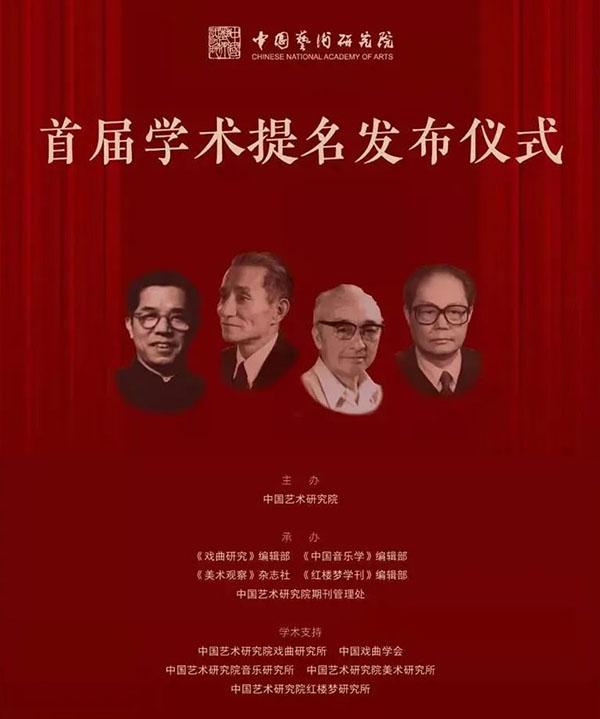 """<b>中国艺术研究院""""首届学术提名活动""""</b>"""