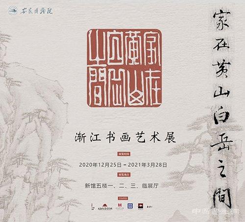 """<b>""""家在黄山白岳之间:渐江书画艺术展""""亮相安徽博物院</b>"""