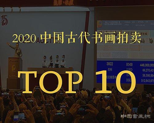<b> 中国书画2020年度拍卖TOP10</b>