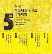 <b>全国第五届正体书法作品展览将于1月8日在青岛开幕</b>