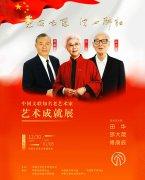 <b>第四届中国文联知名老艺术家艺术成就展 回望新中国文艺砥砺奋进70年</b>