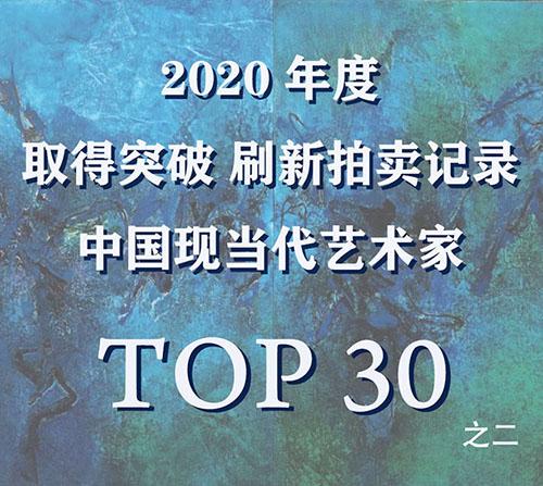 <b>2020突破市场刷新拍卖记录的中国现当代艺术家TOP30(之二)</b>