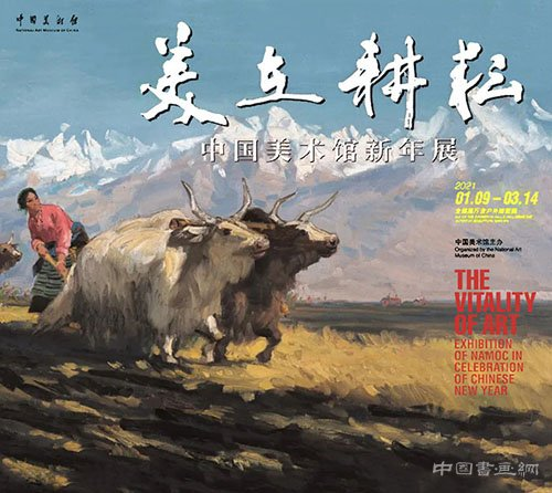 """<b>""""美在耕耘:中国美术馆2021新年大展""""吉迎瑞牛</b>"""