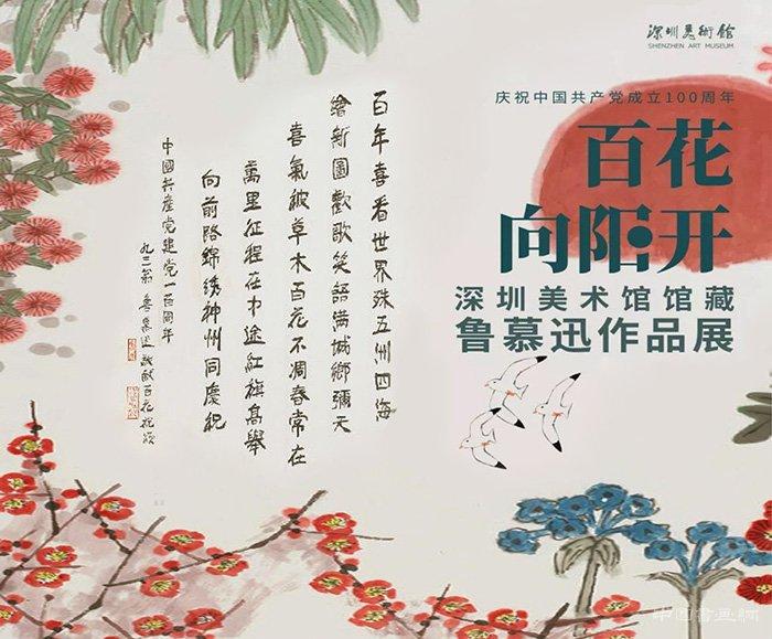 百花向阳开:深圳美术馆馆藏鲁慕迅作品展