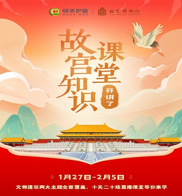 """<b>故宫博物院""""云上""""文化大餐与观众共克时艰共迎农历新年</b>"""