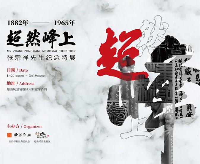 <b>杭州超山梅花节&超然峰上:纪念张宗祥先生特展同步启幕</b>