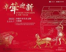 "<b>""卓荦迎新:中韩牛年生肖文物交流展""在上海博物馆亮相</b>"