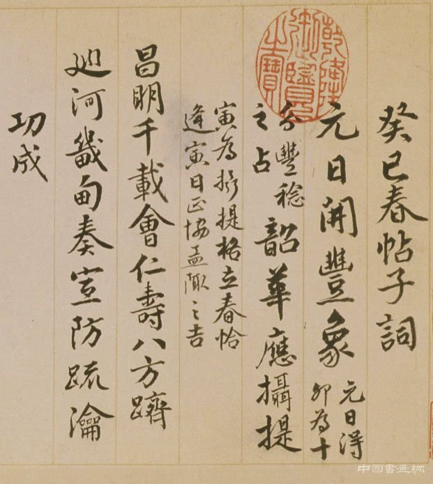 孟陬之吉 国泰民安 钱陈群《行书春帖子词卷》
