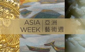 <b>纽约2021亚洲艺术周即将启幕</b>