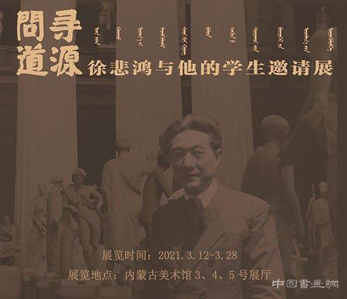 "<b>""寻源问道:徐悲鸿和他的学生们""亮相内蒙古美术馆</b>"