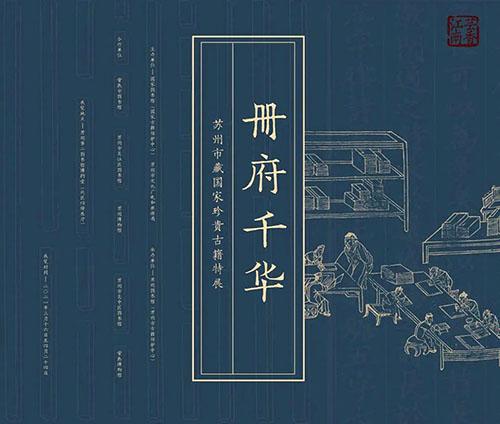 <b> 册府千华:苏州市藏国家珍贵古籍特展 纸墨含情 文字飘香</b>