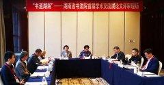 "<b>""书道湖湘:湖南省书法院首届学术交流展""评审揭晓</b>"