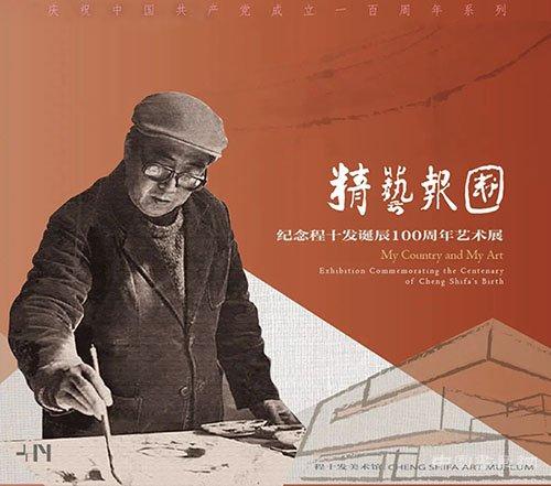 <b> 当代海上画坛巨擘程十髮先生诞辰100周年艺术展</b>