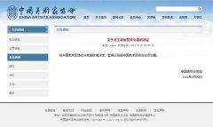 <b>中国美术家协会暂停王筱丽会员会籍</b>