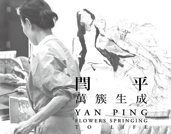 """""""万簇生成:闫平艺术展""""启幕"""