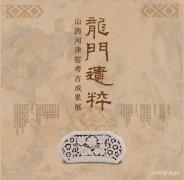 """<b>""""龙门遗粹:山西河津窑考古成果展""""在中国国家博物馆展出</b>"""