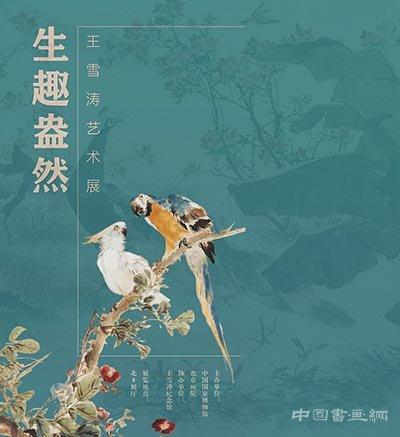 <b>王雪涛艺术展开幕 122件(套)作品展现生趣盎然</b>