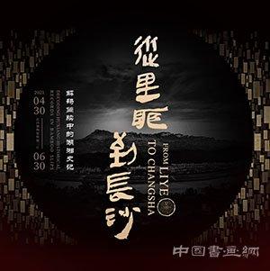 "<b>千年竹简再现湖湘史记""从里耶到长沙""特展在长沙博物馆呈现</b>"