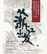 <b>浙江现代美术名家年谱·第一辑编撰交流和推进会 在中国美术学院举行</b>