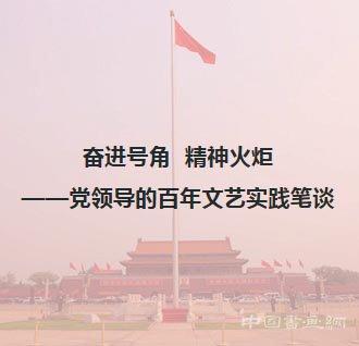 中国共产党引领文艺的创新发展