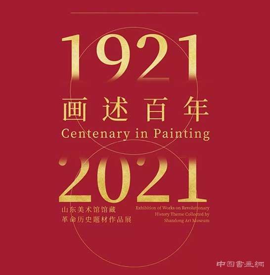 <b>画述百年:山东美术馆馆藏革命历史题材作品展 隆重开幕</b>