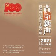 <b>古篆新声•首届贵州省篆书精品展在贵阳美术馆开展</b>