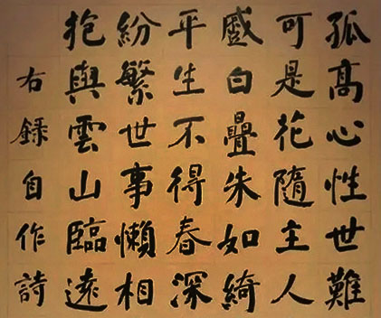 最年轻中书协理事涉抄袭被取消第七届中国书法