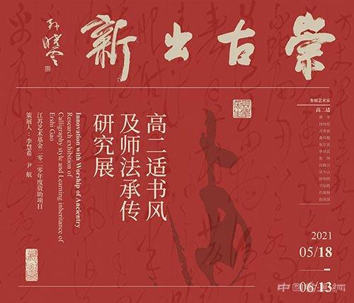 高二适书风及师法承传研究展将在上海韩天衡美