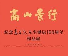 <b>纪念高式熊先生诞辰100周年作品展暨《朵云名家翰墨·高式熊》首发式在江苏太</b>