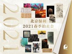 北京保利拍卖2021春季艺术品拍卖会启幕