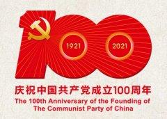 <b>百年印记:庆祝建党100周年西泠印社青田石篆刻邀请展将在中国印学博物馆开展</b>