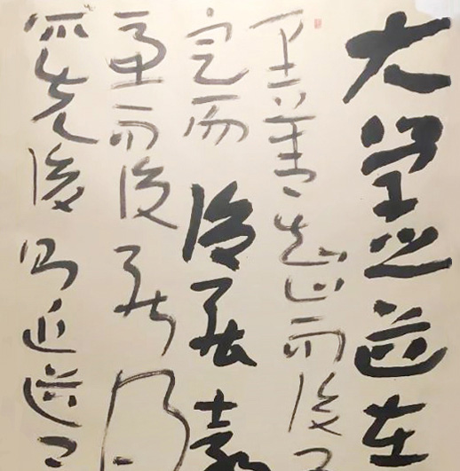 <b>孙晓云:从十二届国展行书作品看当前行书创作现状、存在问题与发展前景</b>