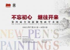 """<b>""""不忘初心 继往开来"""":第四届全国新钢笔画学术展在上海开幕</b>"""