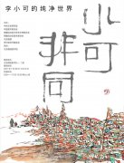 "<b>""非同小可:李小可的纯净世界""即将在北京画院美术馆开展</b>"