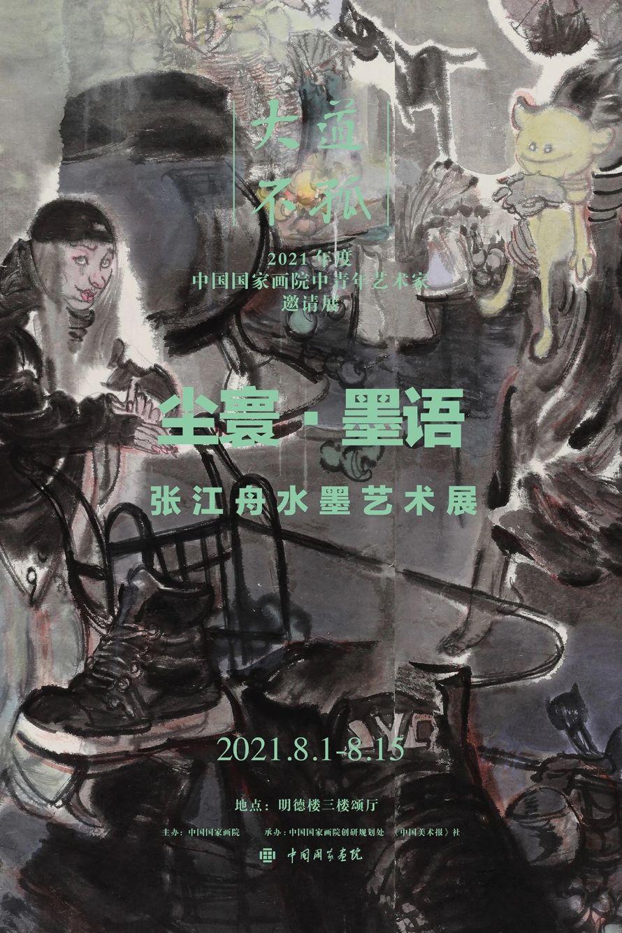 """<b>""""尘寰墨语·张江舟水墨艺术展""""开幕</b>"""