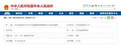 <b>国家文旅部紧急通知:文博场馆该暂停的暂停!该关闭的关闭!</b>