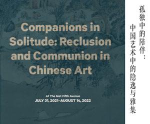 """""""孤独中的陪伴""""大都会博物馆中国书画大展 开"""