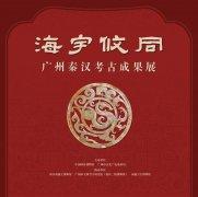 "<b>""海宇攸同:广州秦汉考古成果展""今日在国家博物馆启幕</b>"