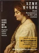 <b>文艺复兴至十九世纪 54件自意大利卡拉拉学院珍藏在沪展出</b>