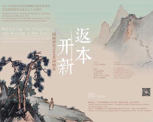 <b> 返本开新:国画研究会成立95周年艺术回顾展</b>