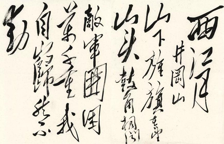 汪洋恣肆 跌宕起伏:毛泽东书法欣赏